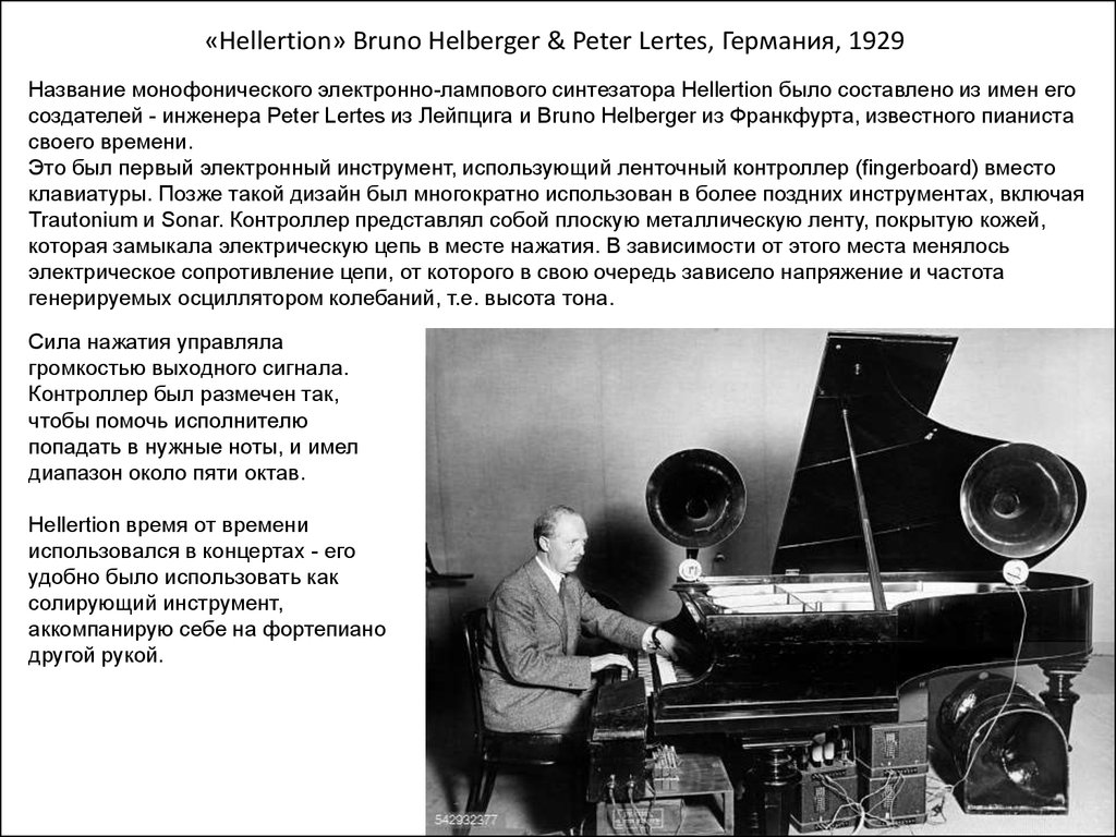 «Hellertion» Bruno Helberger & Peter Lertes, Германия, 1929