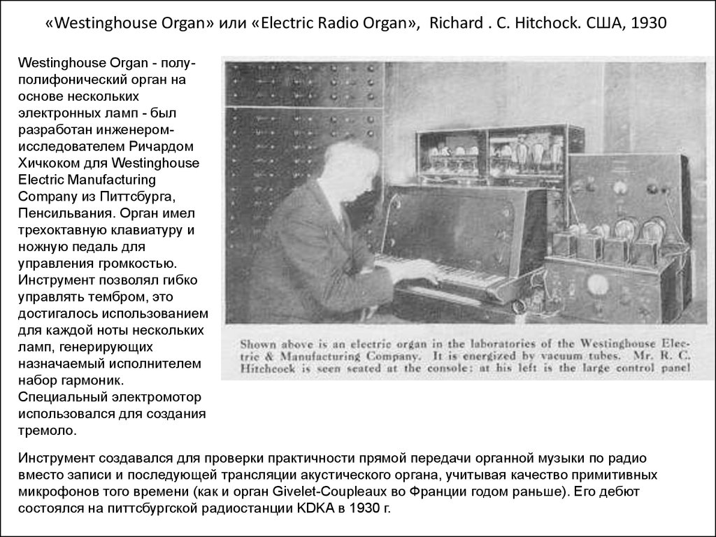 «Westinghouse Organ» или «Electric Radio Organ», Richard . C. Hitchock. США, 1930