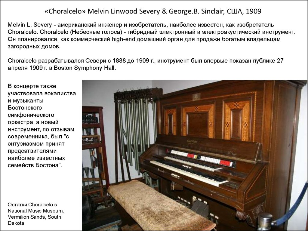 «Choralcelo» Melvin Linwood Severy & George.B. Sinclair, США, 1909