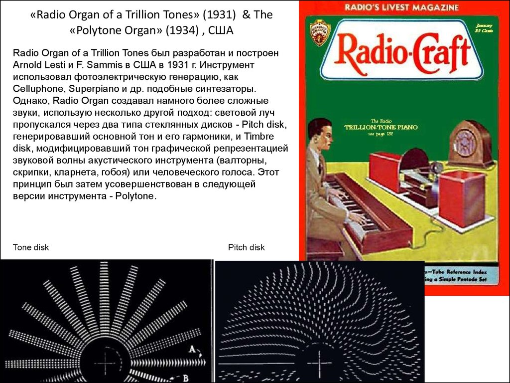«Radio Organ of a Trillion Tones» (1931) & The «Polytone Organ» (1934) , США