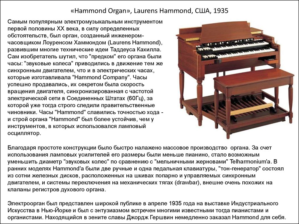 «Hammond Organ», Laurens Hammond, США, 1935