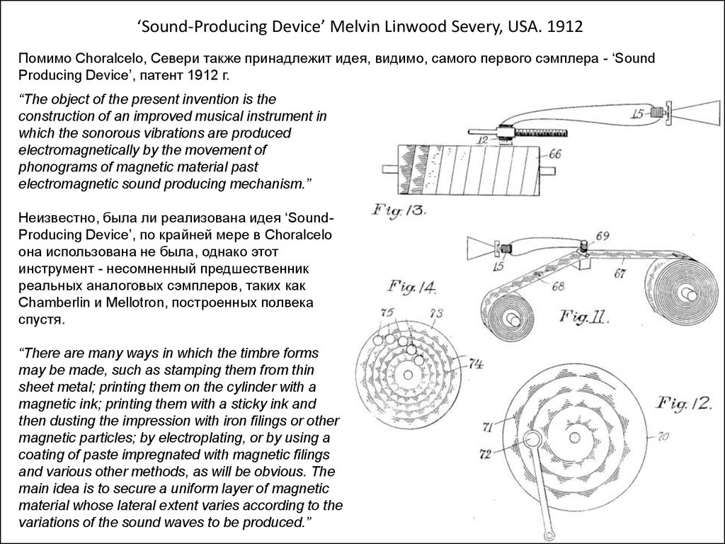 'Sound-Producing Device' Melvin Linwood Severy, USA. 1912