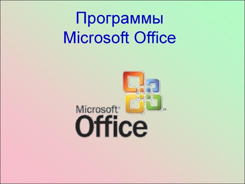 Открытка майкрософт офис