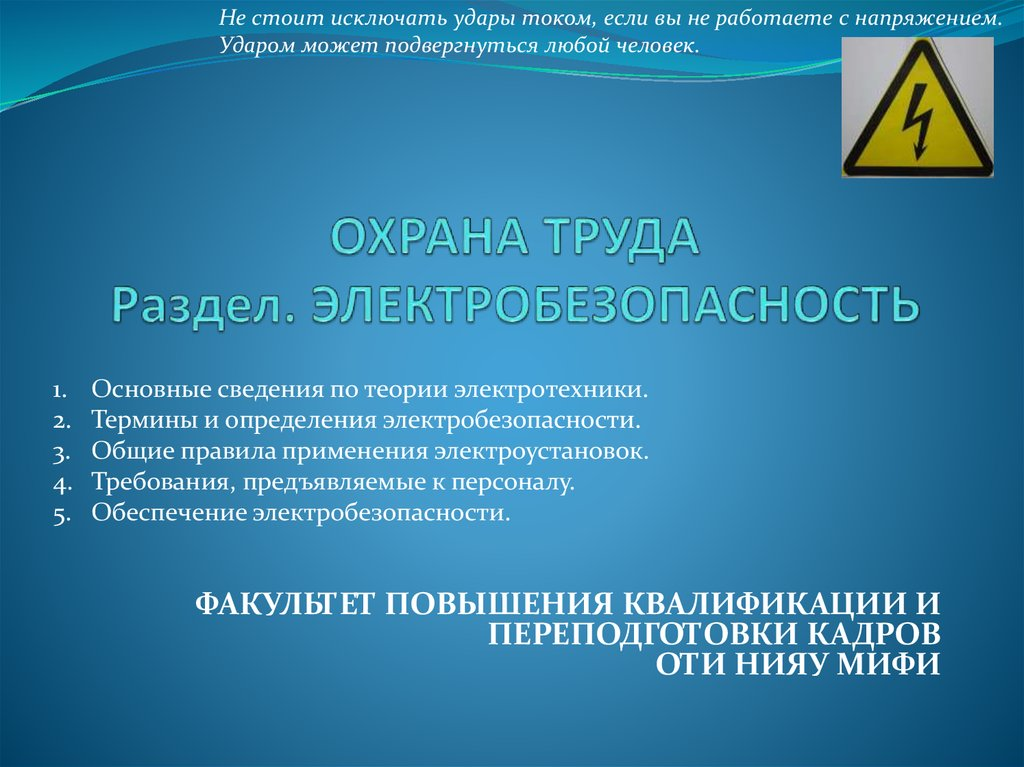 обучение по электробезопасности рб
