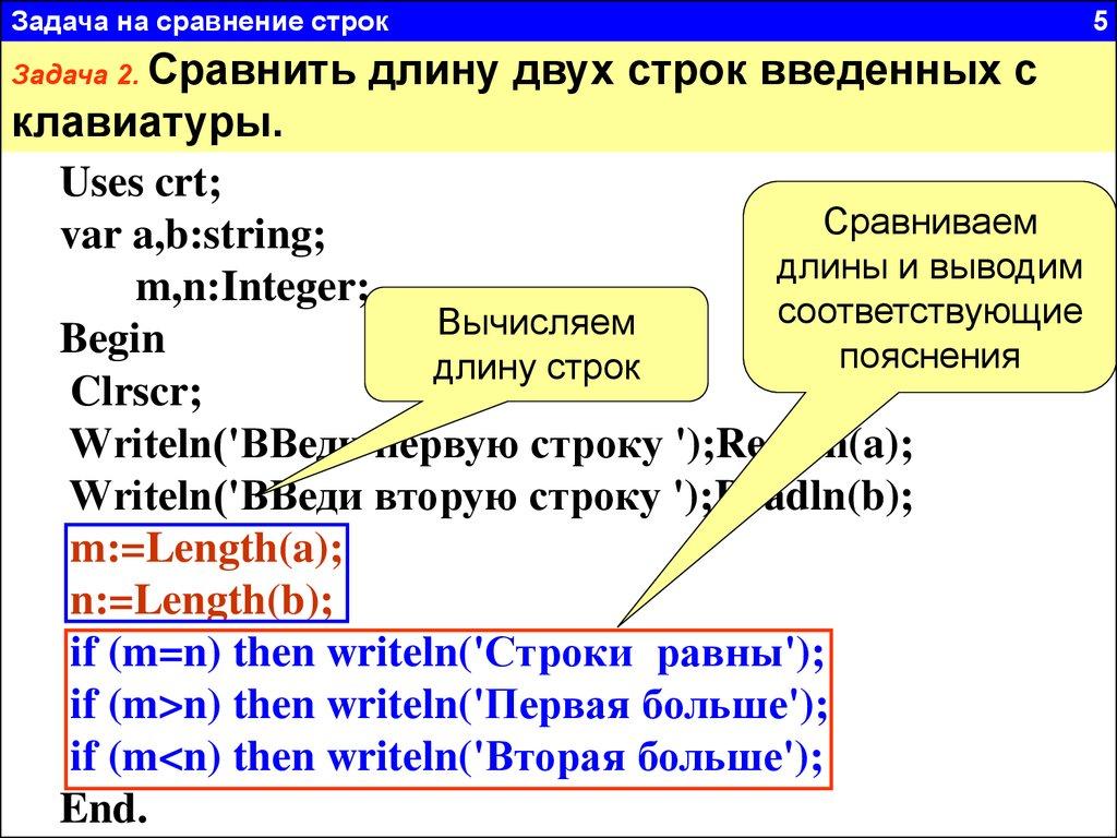 Решения задач строки паскаль контрольная работа 2 класс решение задач школа россии