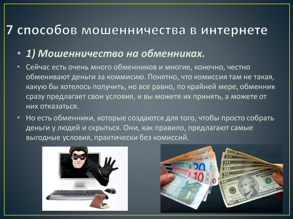 статья за мошенничество в интернете с деньгами солнца