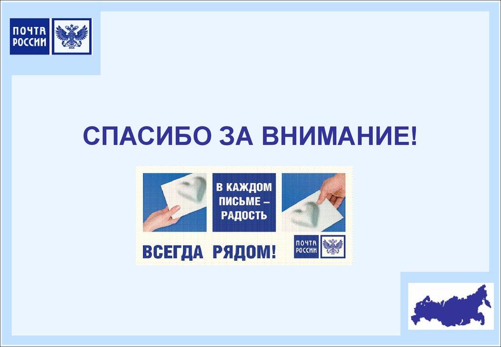 Обязанности начальника почтового отделения