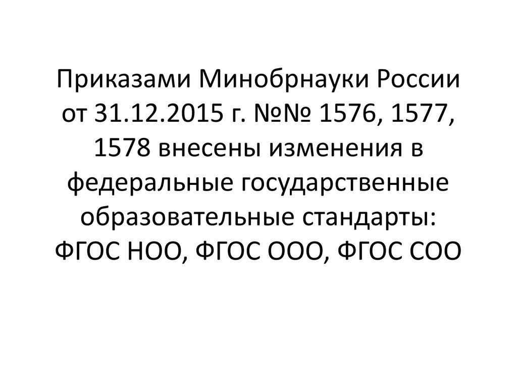 стирке приказ 1576 от 31 12 2015 выборе размера термобелья