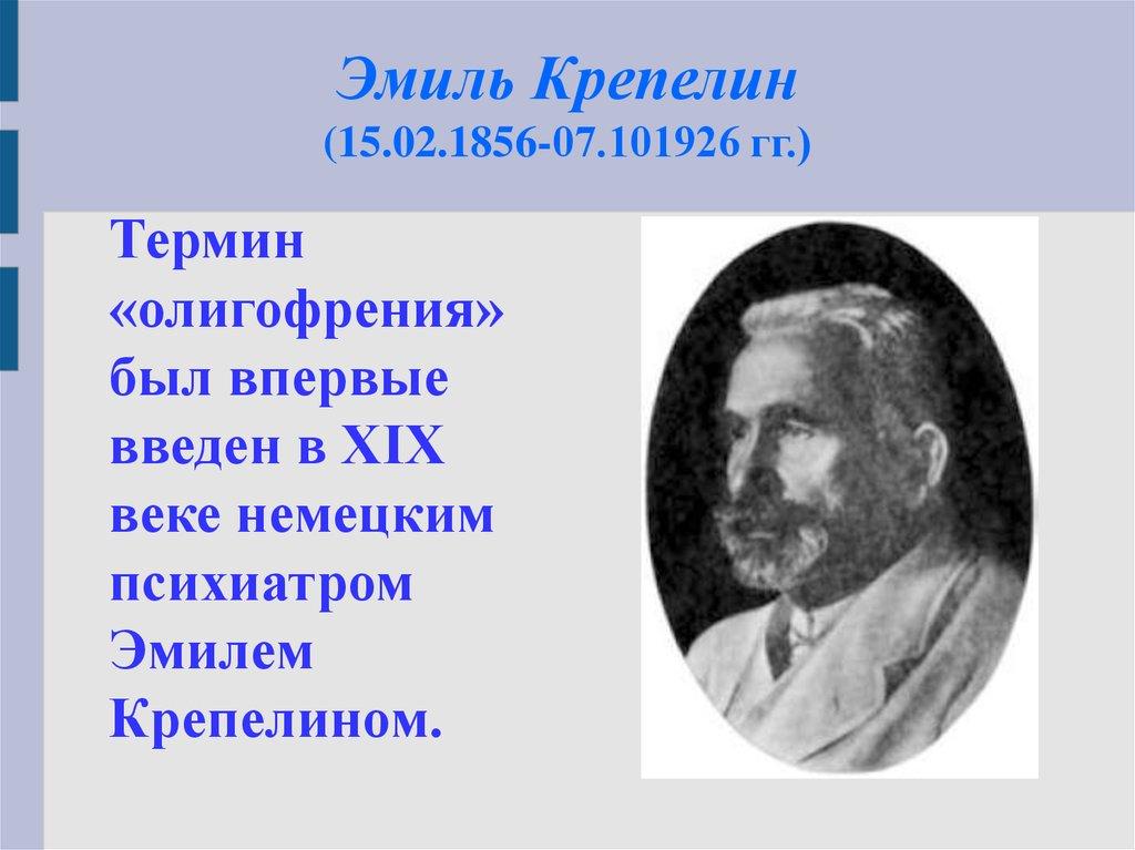 ЭМИЛЬ КРЕПЕЛИН КНИГИ СКАЧАТЬ БЕСПЛАТНО