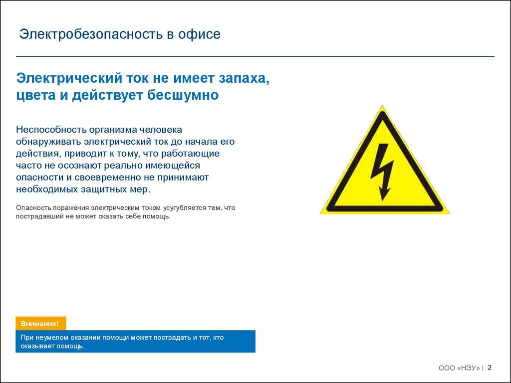 Электробезопасность для чайников олимпокс вторая группа электробезопасности