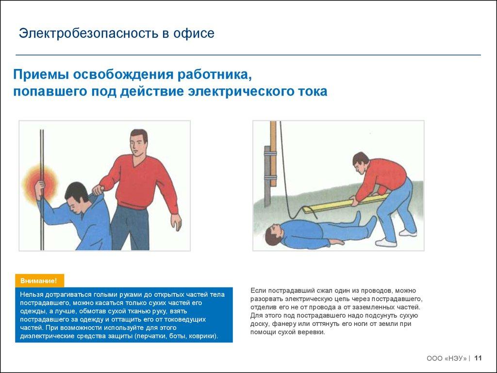 электробезопасность обучение уфа