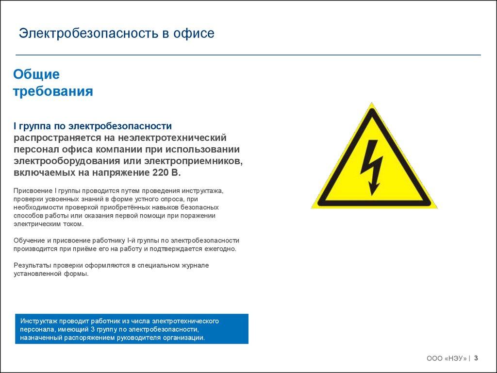 Электробезопасность и оказание помощи при поражение током 2 группа допуска по электробезопасности как получить