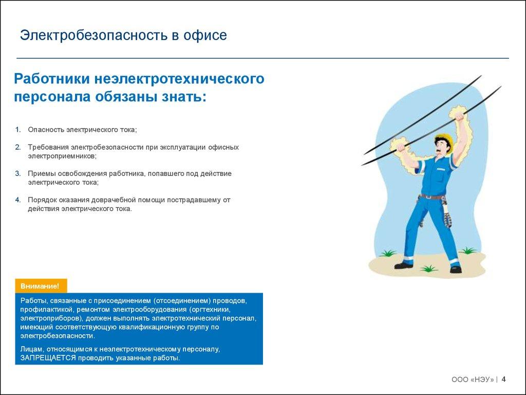 Презентация по электробезопасности для неэлектротехнического персонала билеты тест электробезопасности 3 группа бесплатно