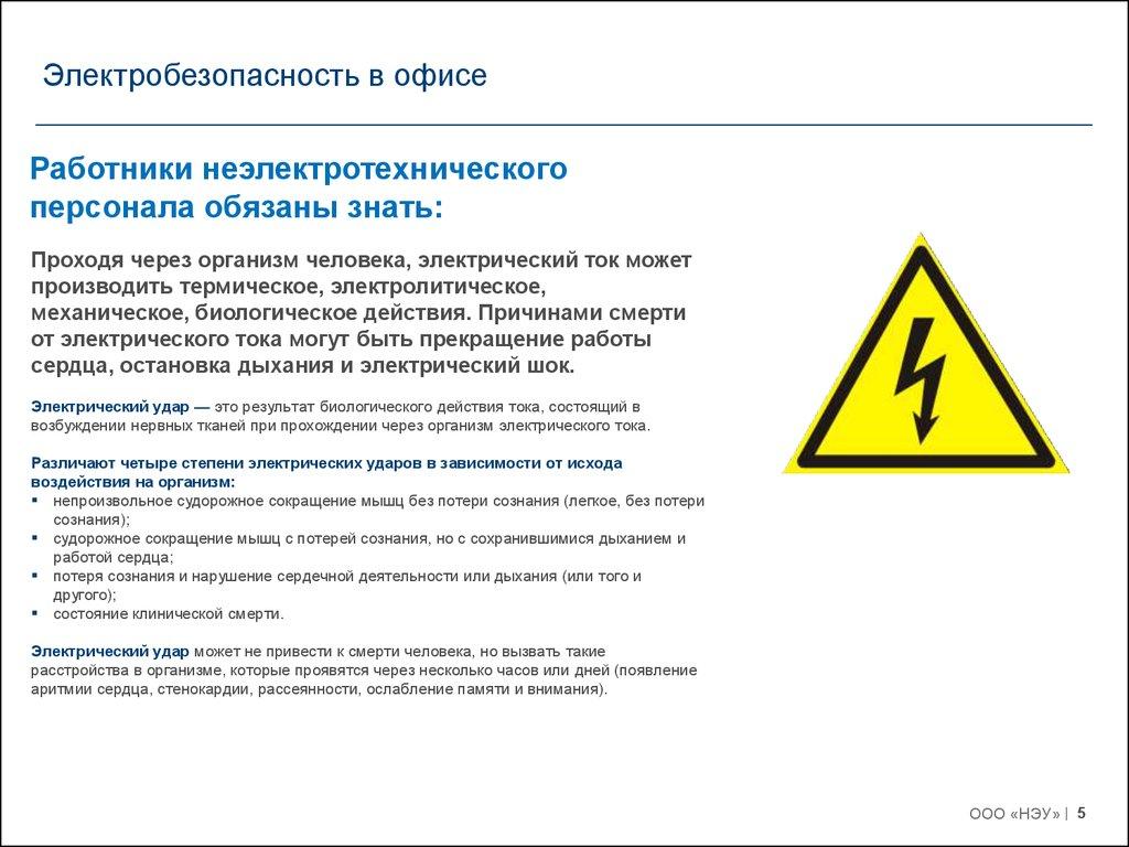 Присоединения электробезопасность подготовка экзамену по электробезопасности