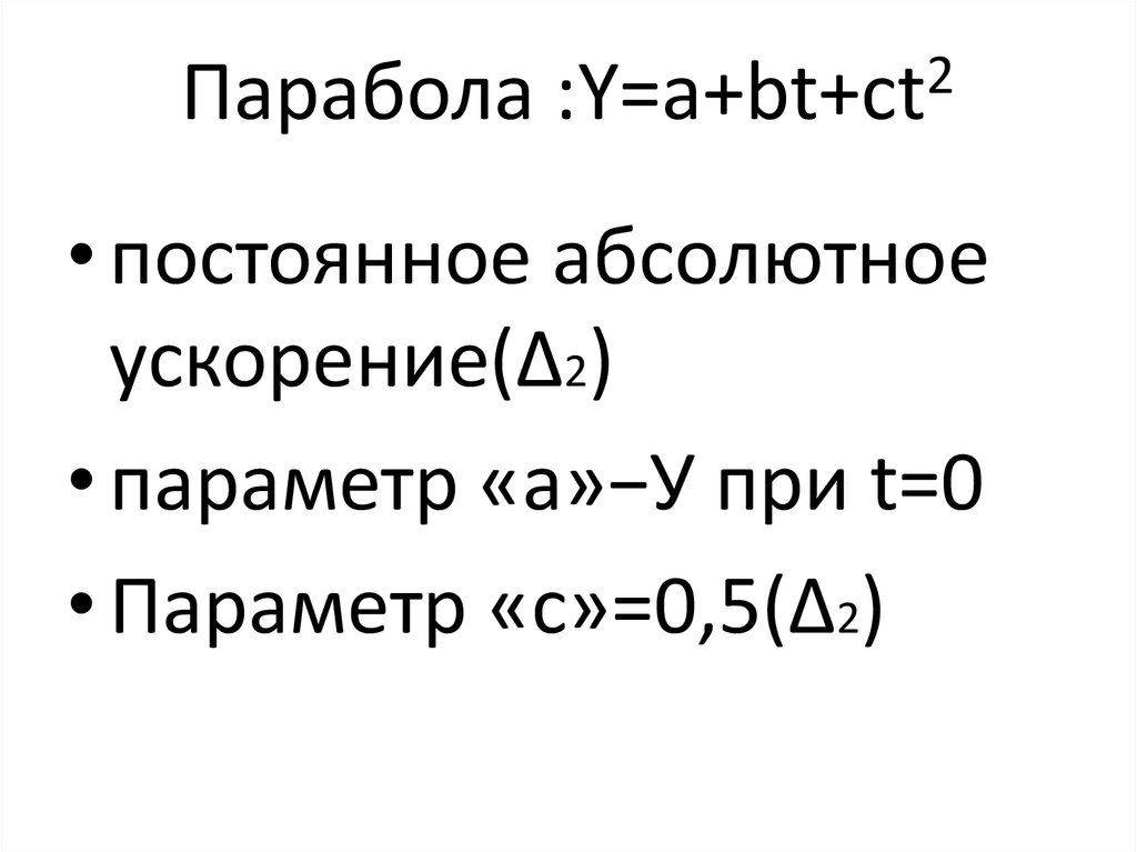 Парабола :Y=a+bt+ct2