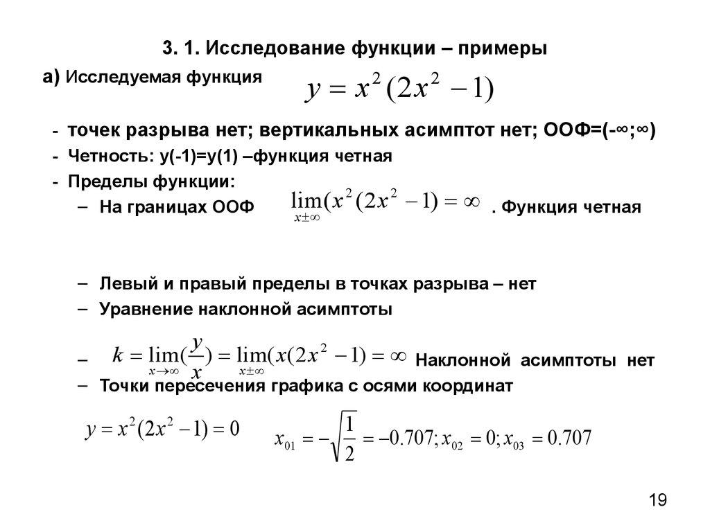 Примеры решения задач на предел функции примеры решения задач с теплотой сгорания