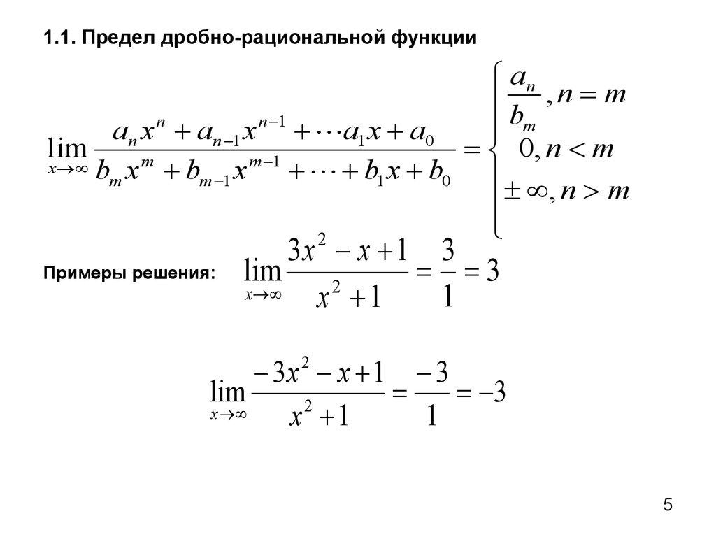 Решение задач вычислить пределы задачи с примерами решения по физике
