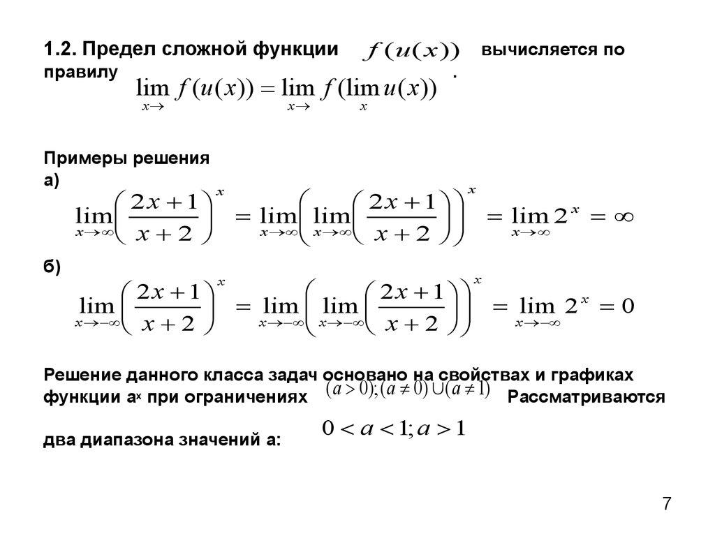 Задачи на исследование функции с решением решение задач по математической логике онлайн
