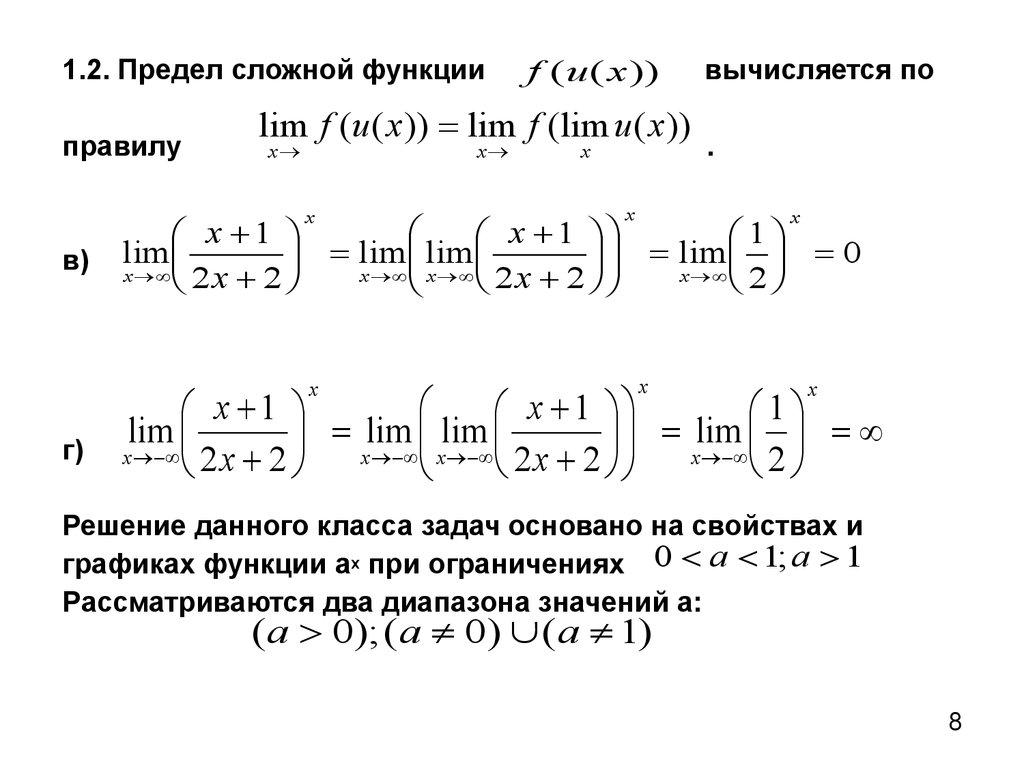 Решение задач с lim решение задач на вес 5 класс