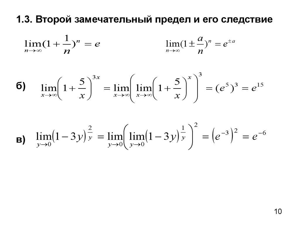 Примеры решения задач пределы онлайн задачи статистика ряды динамики с решением