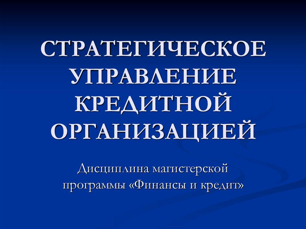 Управление кредитной организацией