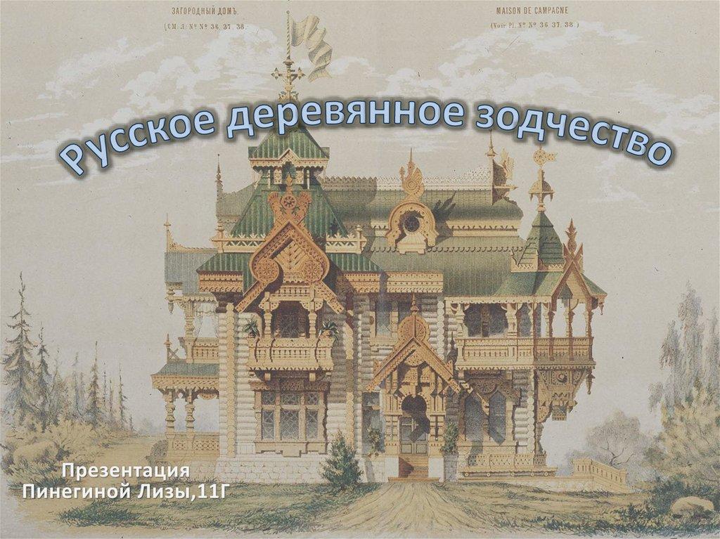 prezentatsiya-pamyatniki-derevyannoe-zodchestvo-drevney-rusi
