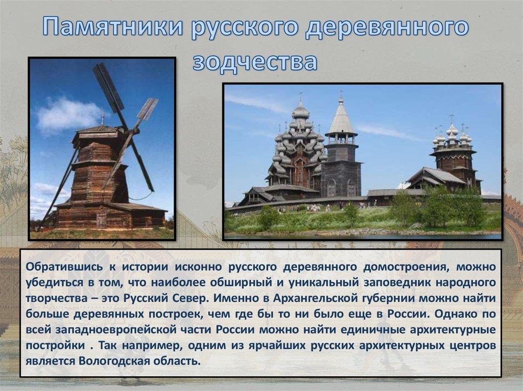Памятником русского деревянного зодчества