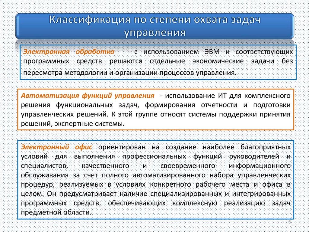 Организация системы решения функциональных задач табличный способ решения логических задач 9 класс