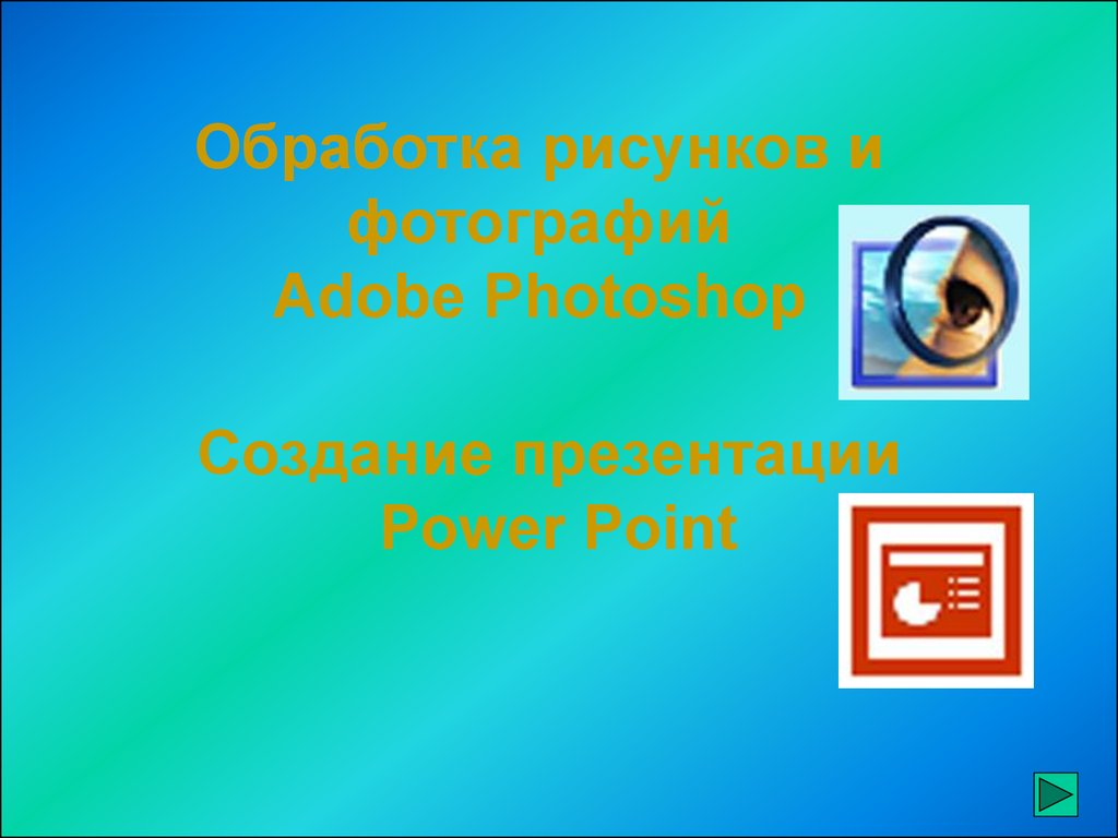 Создание презентации Power Point