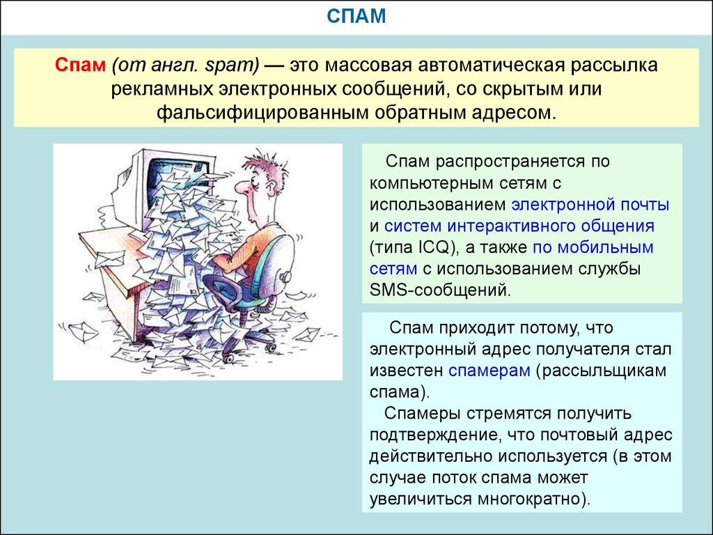 Реферат на тему спам и защита от него 3172
