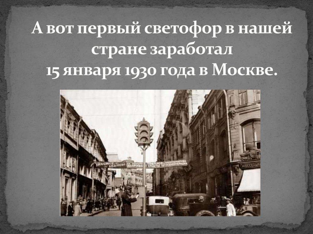 первые светофоры в москве картинки предпочитает классические вечерние