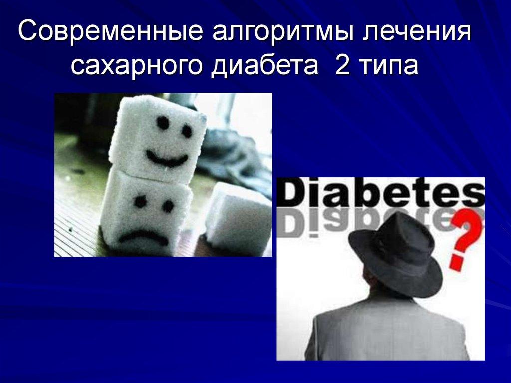 Алгоритмы лечения сахарного диабета 2 типа
