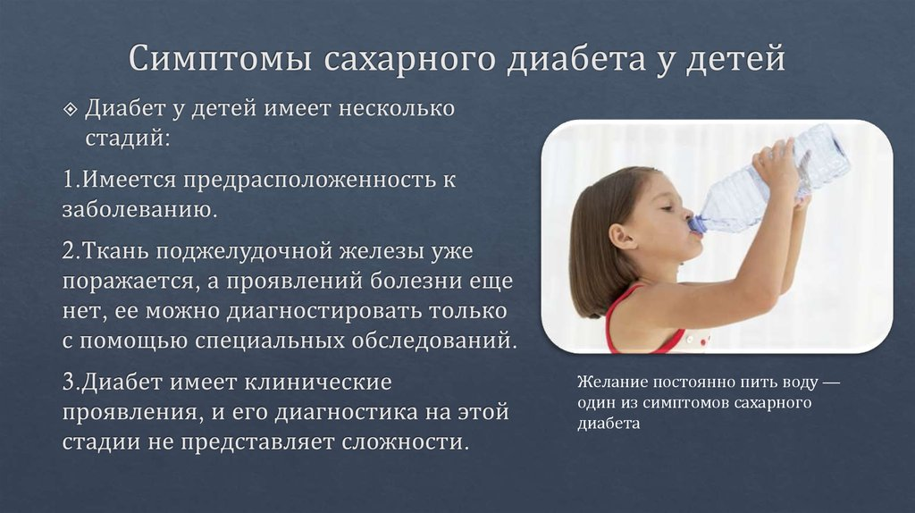 Симптомы сахарного диабета у девушек до 25