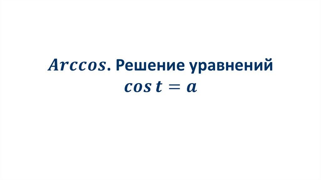 Решение уравнений cost a cosmo косметологическая клиника