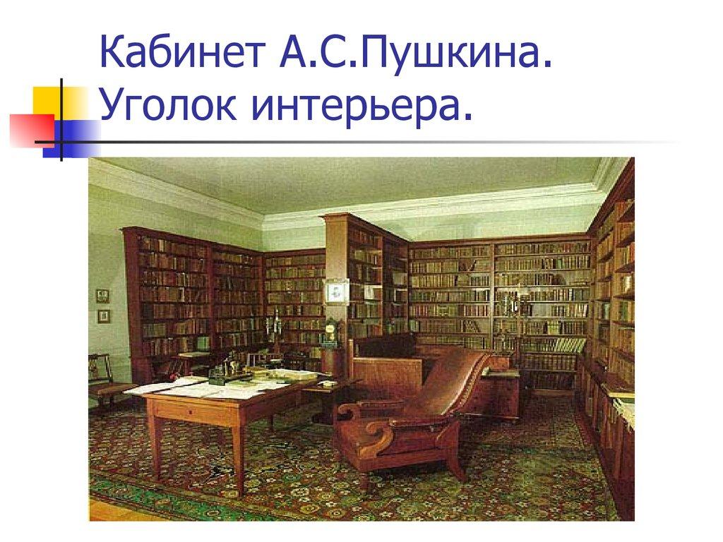 делаю маленькое картинки пушкин в кабинете вчера были вынуждены