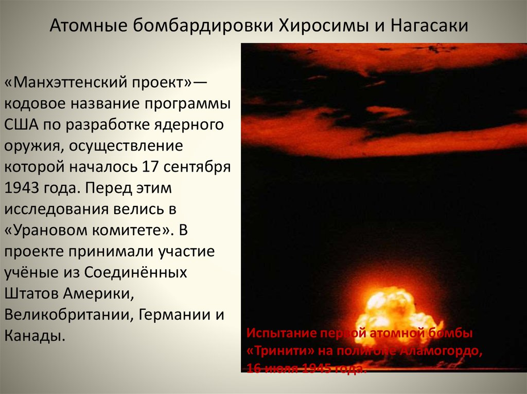 hiroshima conclusion View and download hiroshima essays examples also discover topics, titles, outlines, thesis statements, and conclusions for your hiroshima essay.