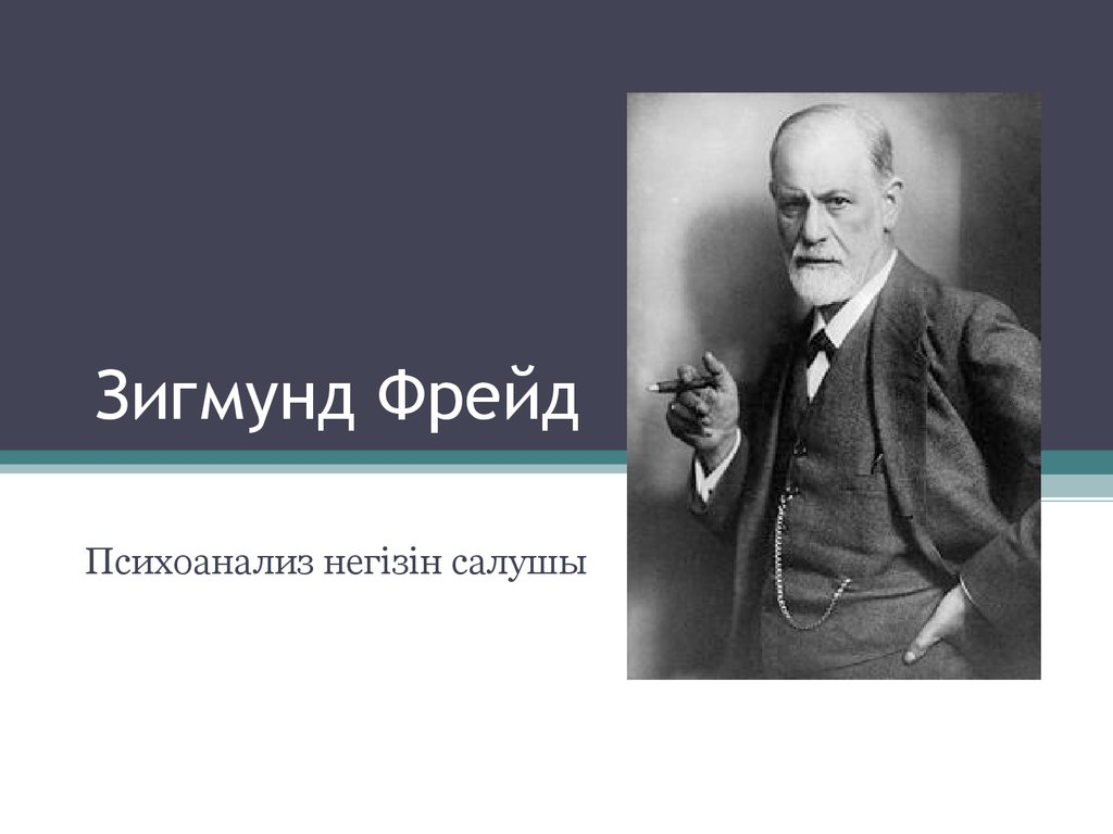 sigmund freuds system explains the course and origin of personality Originating in the work of sigmund freud, the psychodynamic perspective emphasizes explains personality in terms of the history and empirical.