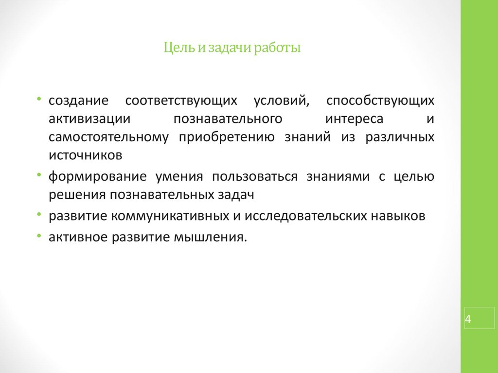 http://cf.ppt-online.org/files/slide/l/ldz3iEyg7D8vmY9tTcR0uhG5xWjUOweAXpP26b/slide-3.jpg