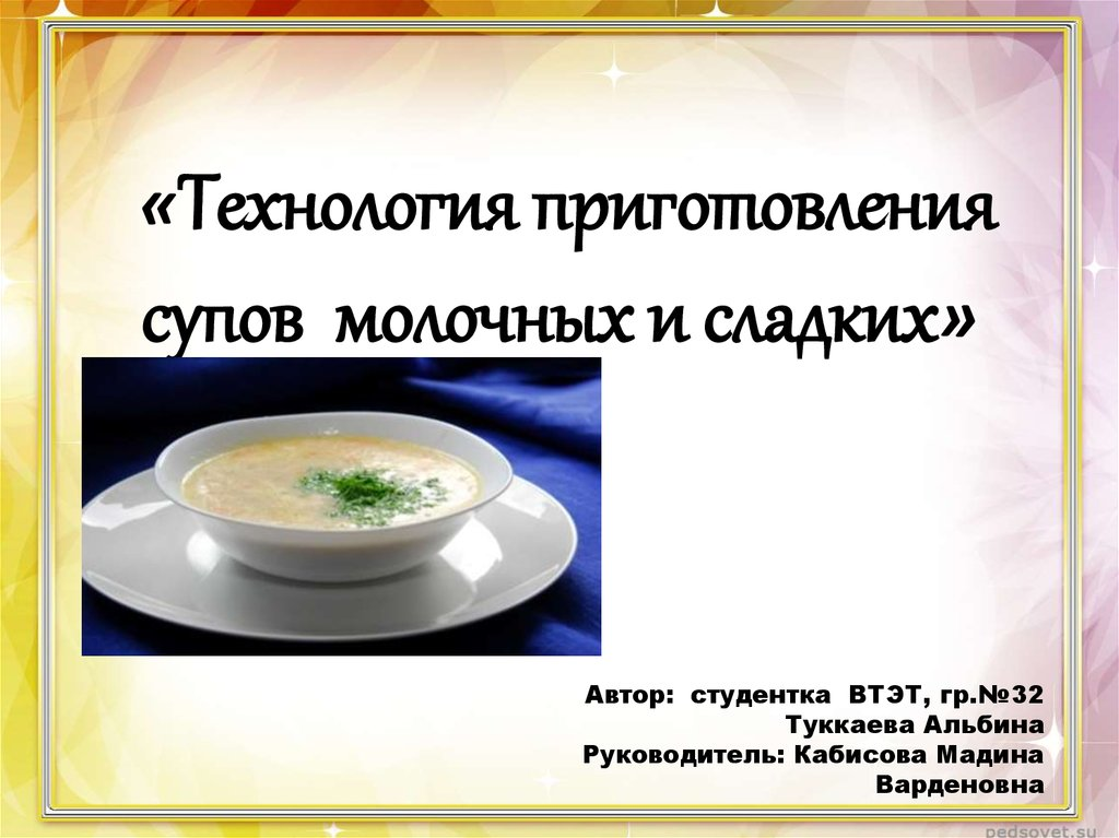 технология приготовления сладкие супы