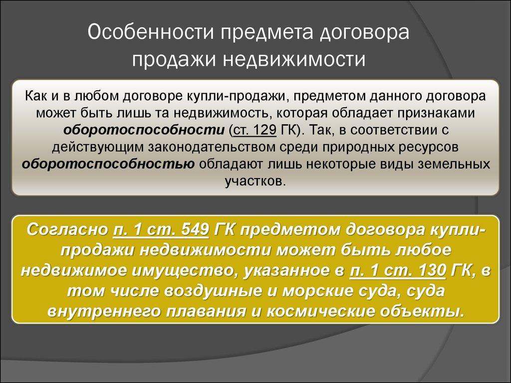 Купли-продажи шпаргалка предприятия и договор недвижимости предмета. 34. специфика