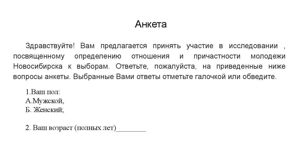 Молодежь и выборы online presentation Новосибирска к выборам Ответьте пожалуйста на приведенные ниже вопросы анкеты Выбранные Вами ответы отметьте галочкой или обведите
