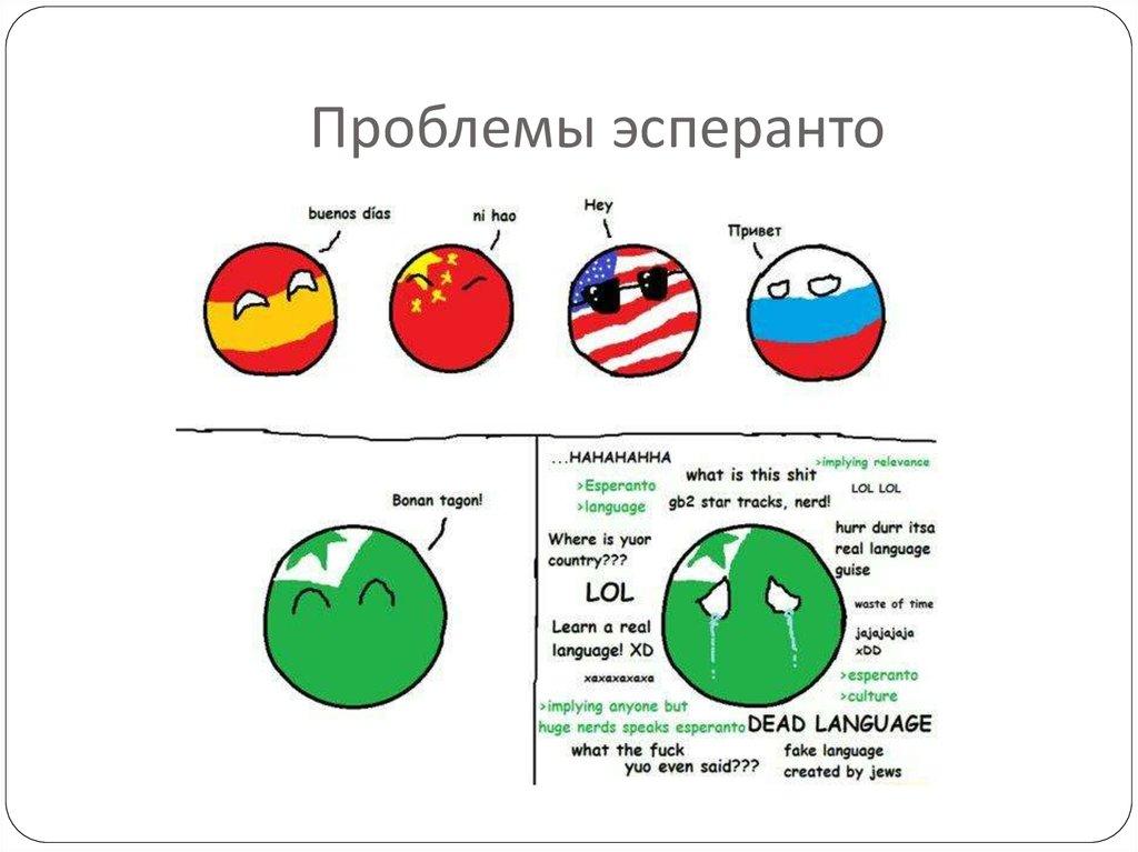 Знакомства на эсперанто