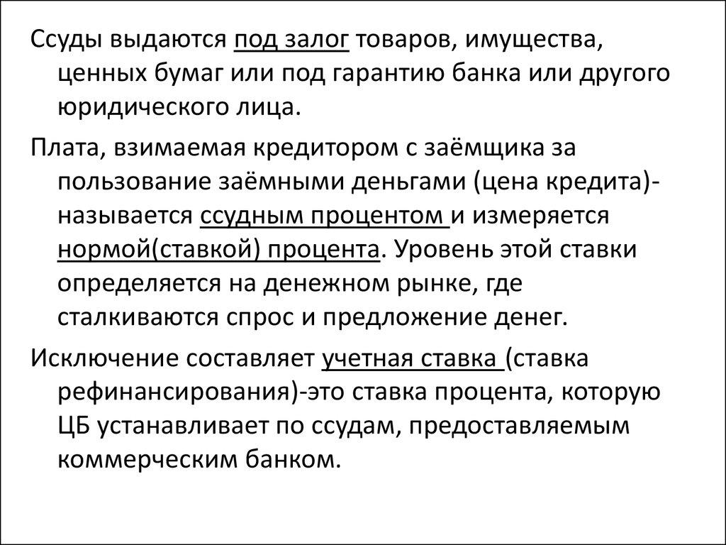 Кредит предоставляемый под залог ценных государственных бумаг взять кредит в банке томске