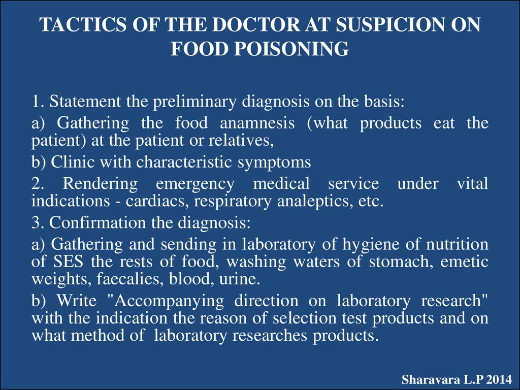 TACTICS OF THE DOCTOR AT SUSPICION ON FOOD POISONING