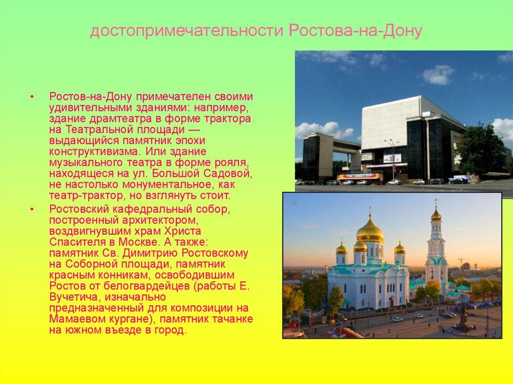 Ростов описание с картинками