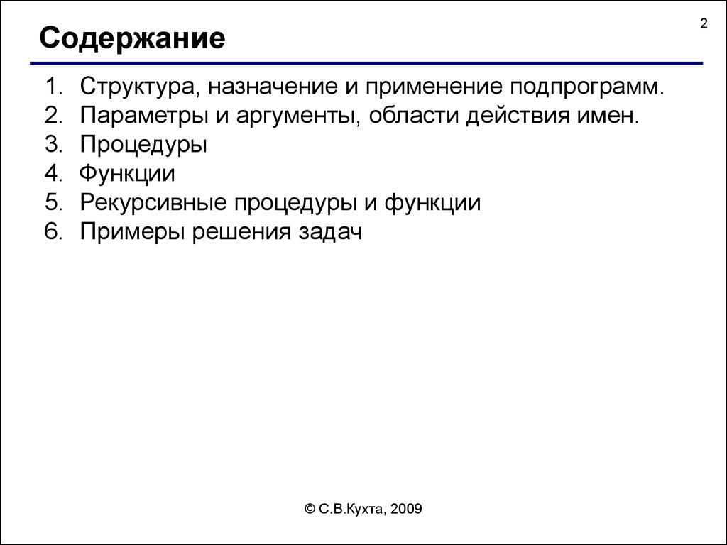 Примеры решения задач на языке паскаль табличные решения логические задачи