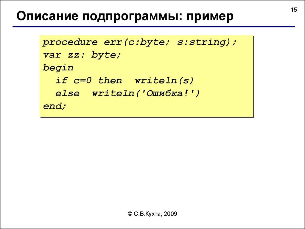 Процедуры в паскале примеры решения задач видеоуроки химия 8 класс решение задач