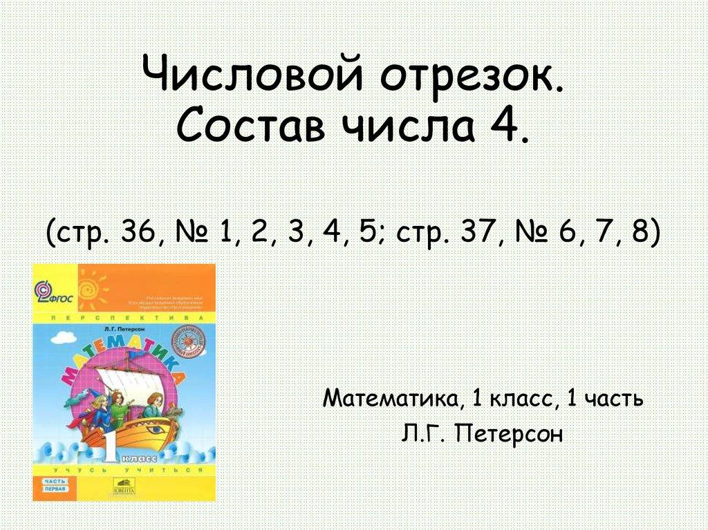 математика 1 класс стр 8