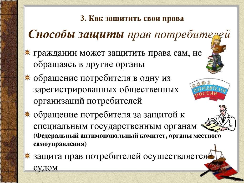 Какой суд защищает права потребителей в россии