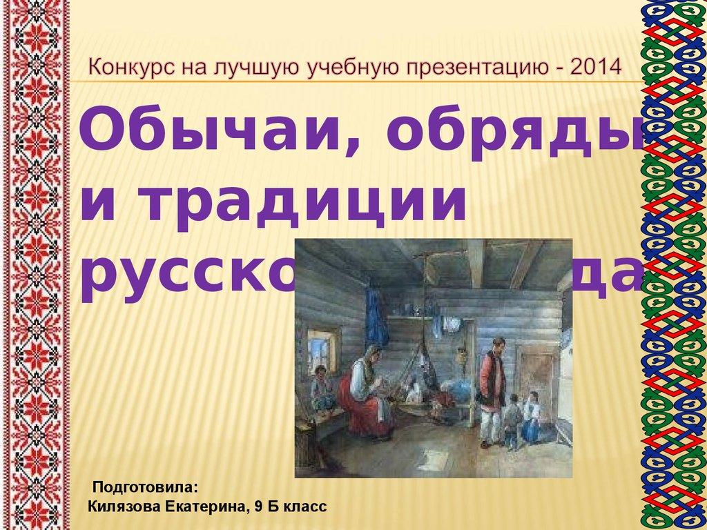 традиции русского народа 2 класс картинки